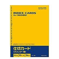 コクヨ 仕切カード(バインダー用)A4縦30穴 10枚入り 3個セット