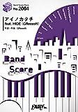 バンドスコアピースBP2064 アイノカタチfeat.HIDE(GReeeeN) / MISIA ~TBS系 火曜ドラマ「義母と娘のブルース」主題歌