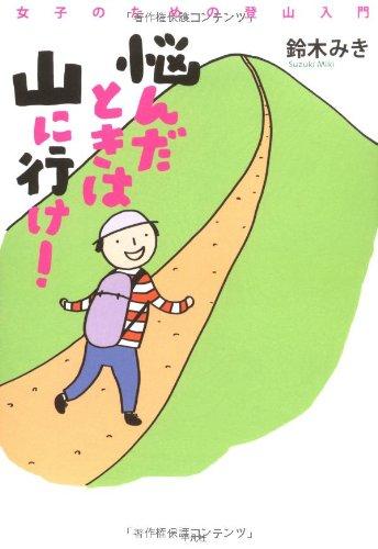 悩んだときは山に行け! 女子のための登山入門の詳細を見る