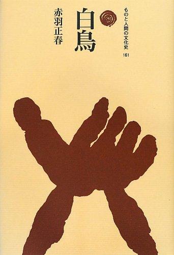 白鳥(はくちょう) (ものと人間の文化史)
