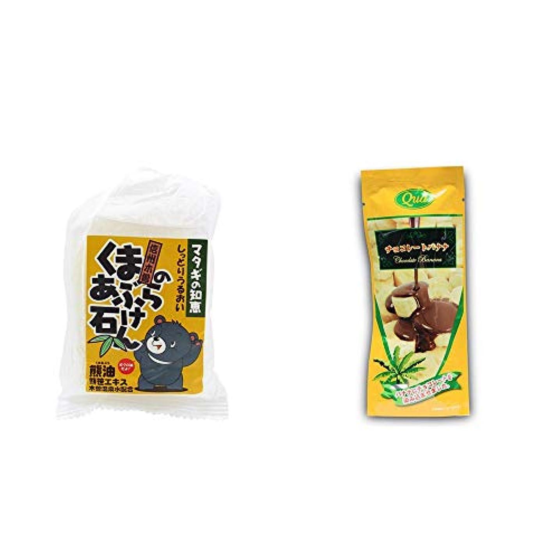 [2点セット] 信州木曽 くまのあぶら石けん(80g)?フリーズドライ チョコレートバナナ(50g)