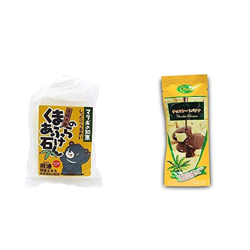 首重要な豊富な[2点セット] 信州木曽 くまのあぶら石けん(80g)?フリーズドライ チョコレートバナナ(50g)