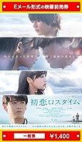『初恋ロスタイム』映画前売券(一般券)(ムビチケEメール送付タイプ)