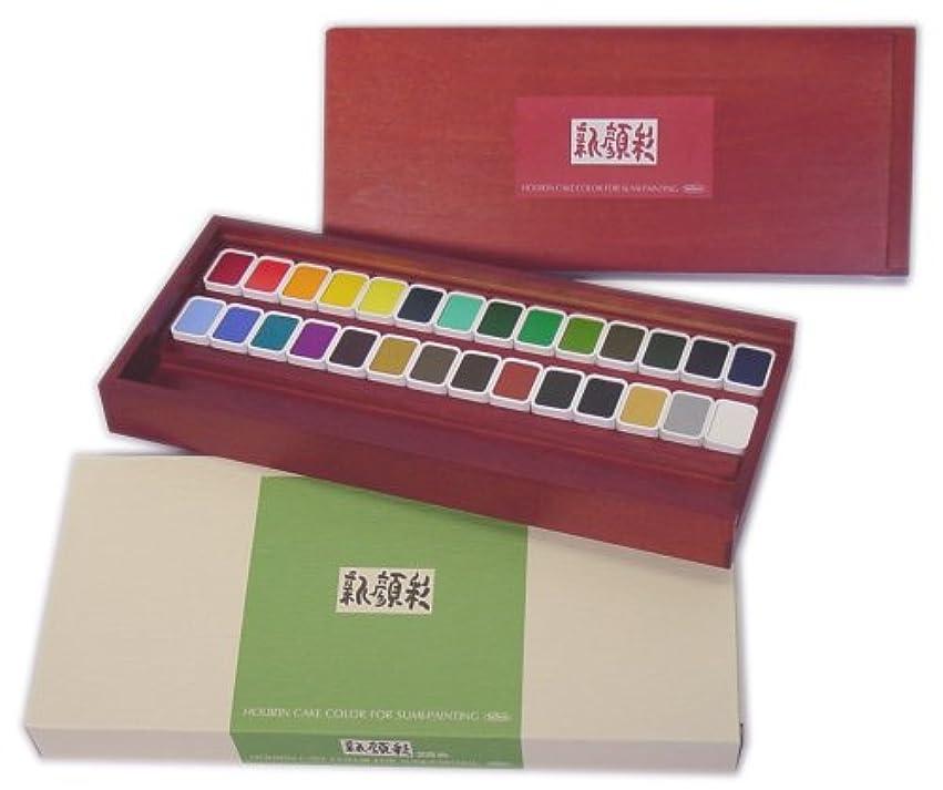 検出器寓話シニスホルベイン 日本画用絵具 新顔彩 28色セット N353