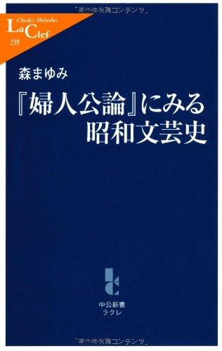 『婦人公論』にみる昭和文芸史 (中公新書ラクレ)の詳細を見る