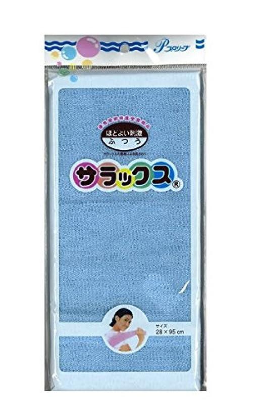 切手注釈を付ける移動プロリーブ サラックス 浴用ボディタオル ふつう ブルー