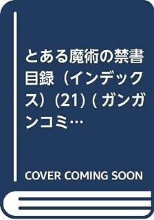 とある魔術の禁書目録(インデックス)(21) (ガンガンコミックス)
