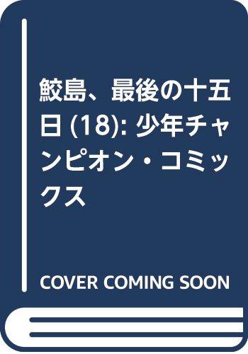 鮫島、最後の十五日/18巻