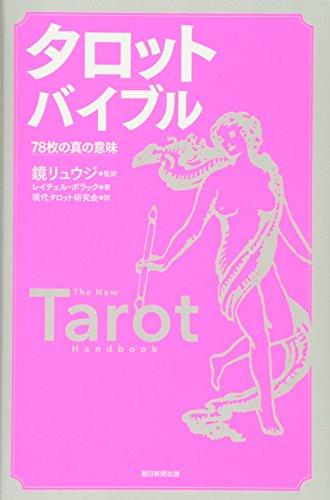 タロット バイブル 78枚の真の意味