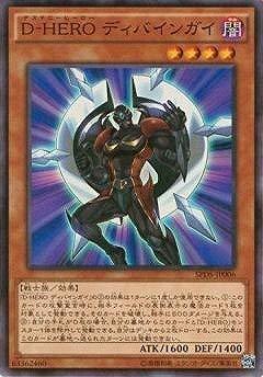 遊戯王/第9期/SPDS-JP006 D?HERO ディバインガイ【スーパーレア】
