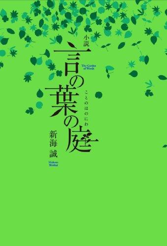小説 言の葉の庭<小説 言の葉の庭> (ダ・ヴィンチブックス)の詳細を見る