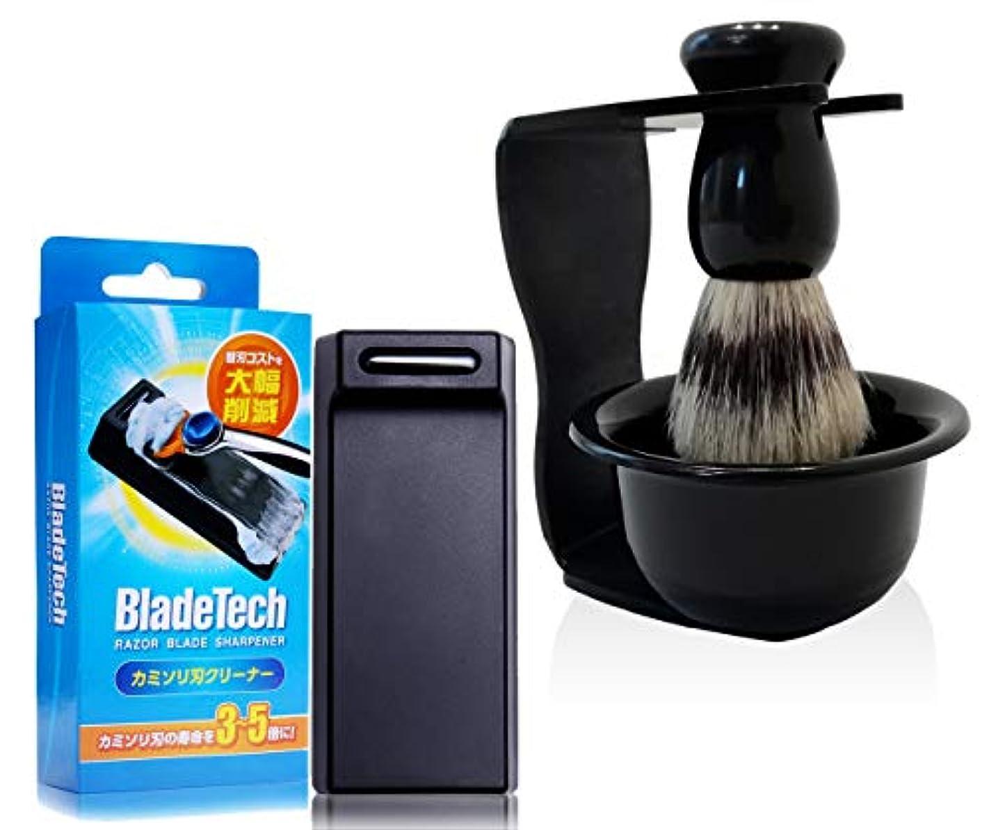 恩赦珍しいチャーム髭剃り シェービングツールセット (カミソリ刃クリーナー、 シェービングブラシ、 シェービングカップ?スタンド)