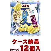 【1ケース納品】【1個あたり158円】カルビー 夏ポテト 対馬の浜御塩味 65g×12