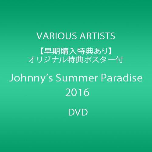 【早期購入特典あり】Johnnys' Summer Paradise 2016 ~佐藤勝利「佐藤勝利 Summer Live 2016」/ 中島健人「#Honey Butterfly」/ 菊池風磨「風 are you?」/ 松島聡&マリウス葉「Hey So! Hey Yo! ~summertime memory~」~(オリジナル特典ポスター付) [DVD]