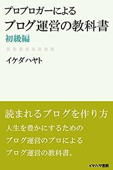[イケダ ハヤト]のプロブロガーによる「ブログ運営の教科書」初級編 (イケハヤ書房)
