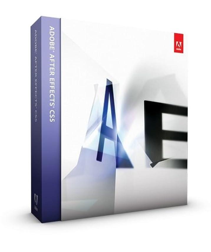 ジム幽霊息切れAdobe After Effects CS5 Macintosh版 (64bit) (旧製品)