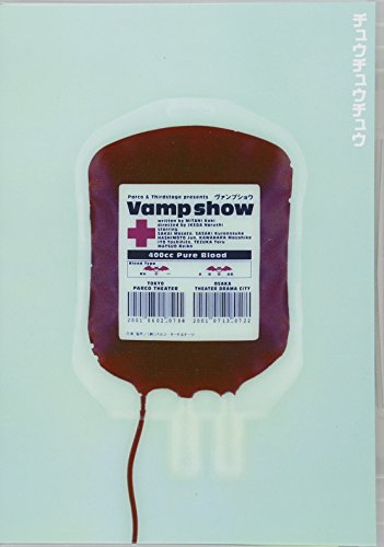 Vamp show ヴァンプショウ [DVD]の詳細を見る