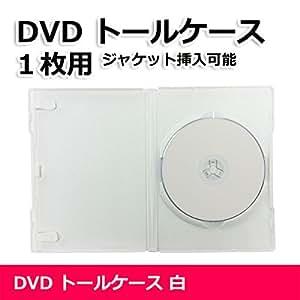 DVDトールケース  100枚セット 色:白