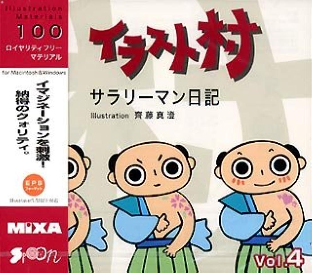 滑る哀れな追い越すイラスト村 Vol.4 サラリーマン日記