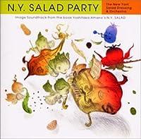 ニューヨークサラダパーティー