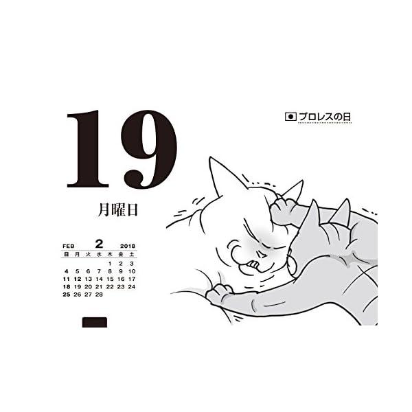 くるねこ 日めくりカレンダー 2018 ([カ...の紹介画像4