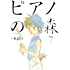 ピアノの森(7) (モーニングコミックス)