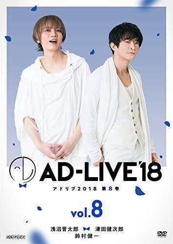 「AD-LIVE2018」第8巻(浅沼晋太郎×津田健次郎×鈴村健一)(初回仕様限定版) [DVD]