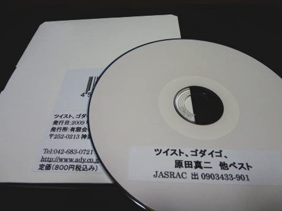 ギターコード譜シリーズ(CD-R版)/ツイスト?ゴダイゴ?原田真二 他ベスト