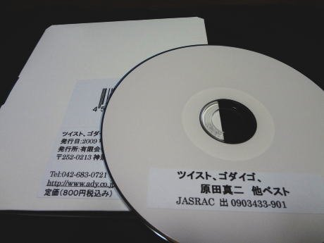 ギターコード譜シリーズ(CD-R版)/ツイスト・ゴダイゴ・原...