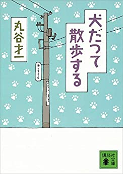 [丸谷才一]の犬だつて散歩する (講談社文庫)
