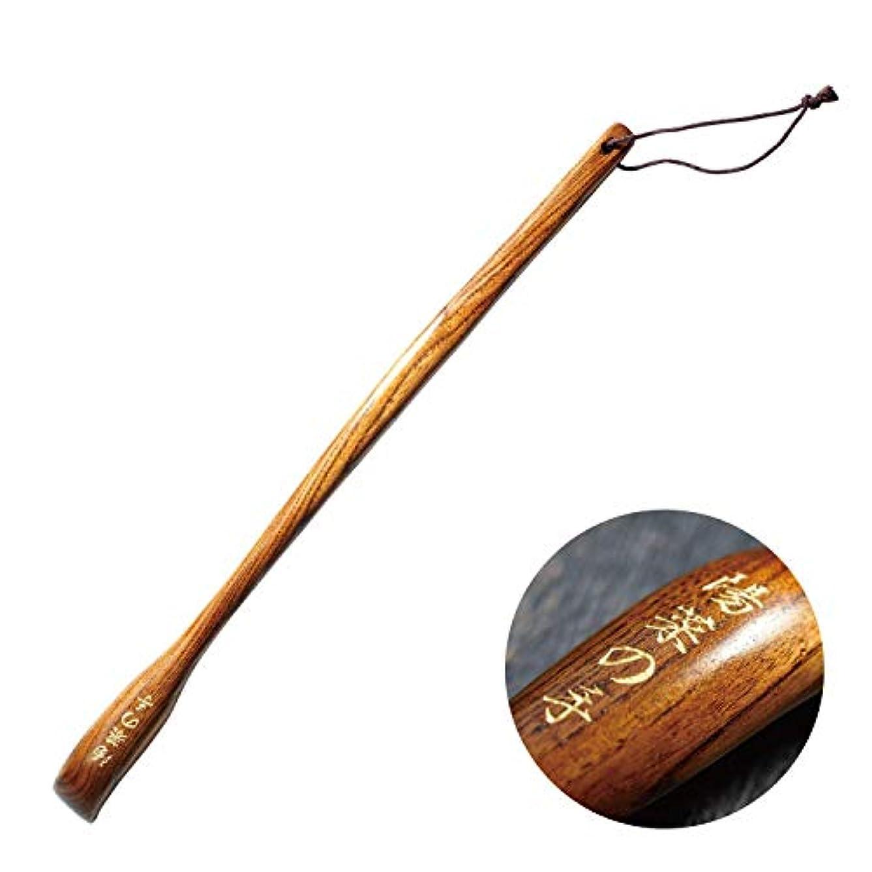 回転木材途方もないきざむ 名入れ 孫の手 うるし塗り 木製 孫の手 ギフト