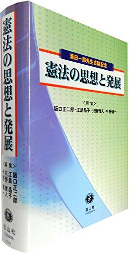 憲法の思想と発展 (浦田一郎先生古稀記念)