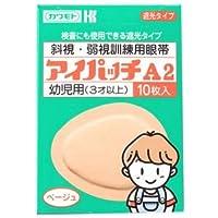 カワモト アイパッチ A2 幼児用(3才以上)