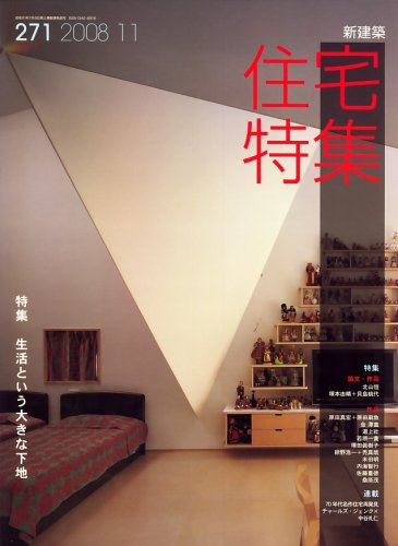 新建築 住宅特集 2008年 11月号 [雑誌]
