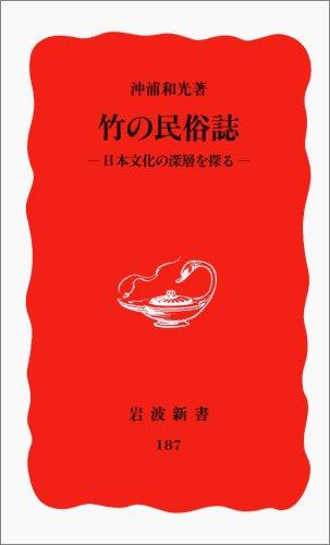竹の民俗誌―日本文化の深層を探る (岩波新書)の詳細を見る