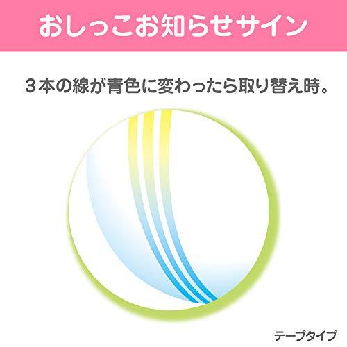 『【テープ 新生児用】メリーズさらさらエアスルー (お誕生~5kg) 90枚 【Amazon.co.jp限定】』の10枚目の画像