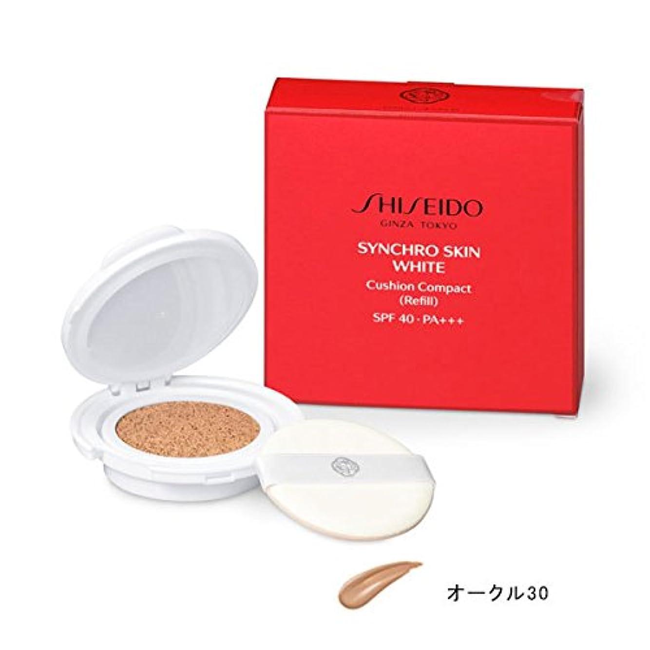 直径民主主義最悪SHISEIDO Makeup(資生堂 メーキャップ) SHISEIDO(資生堂) シンクロスキン ホワイト クッションコンパクト WT レフィル(医薬部外品) (オークル30)