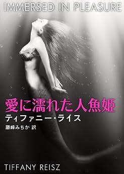 [ティファニー ライス]の愛に濡れた人魚姫 ハーレクイン・デジタル