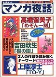 マンガ夜話 (Vol.4) (キネ旬ムック)