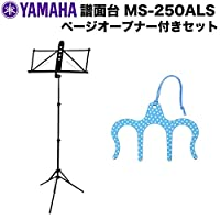 YAMAHA MS-250ALS アルミ製譜面台 NAKANO ページオープナー ドットブルー 2点セット