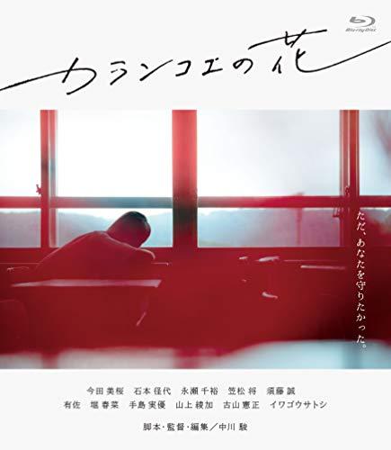 カランコエの花 [Blu-ray]