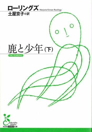 鹿と少年(下) (光文社古典新訳文庫)の詳細を見る