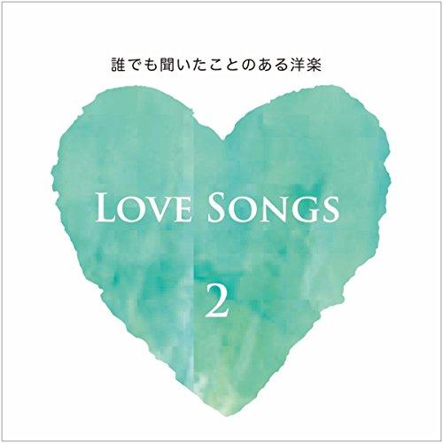 誰でも聞いたことのある洋楽 Love Songs 2