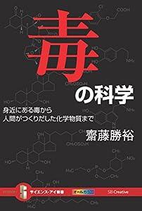 毒の科学 身近にある毒から人間がつくりだした化学物質まで (サイエンス・アイ新書)