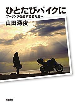ひとたびバイクに ツーリングを愛する者たちへ (双葉文庫)