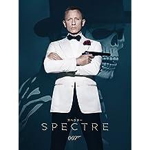 007 スペクター (字幕版)