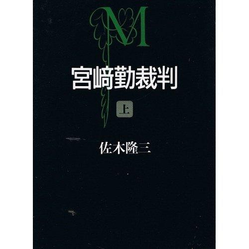 宮崎勤裁判〈上〉 (朝日文芸文庫)の詳細を見る