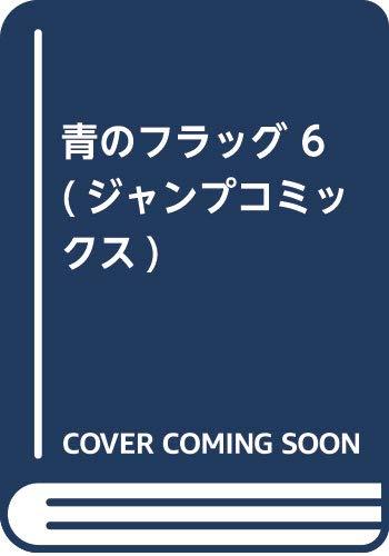 青のフラッグ 6 (ジャンプコミックス)
