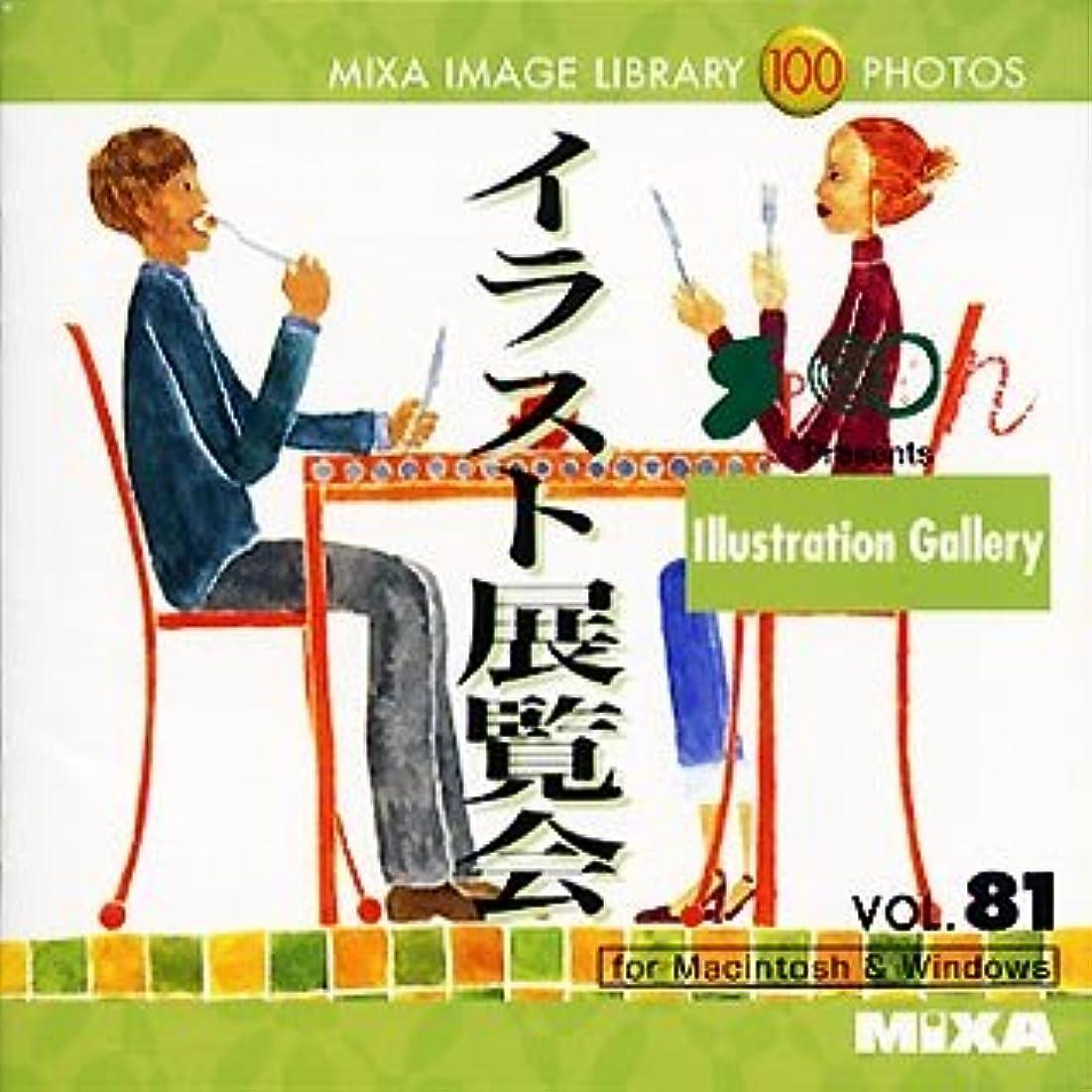 誕生日円形小説家MIXA IMAGE LIBRARY Vol.81 イラスト展覧会