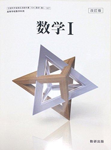 数学Ⅰ 改訂版 [104数研/数Ⅰ327] 文部科学省検定済教科書